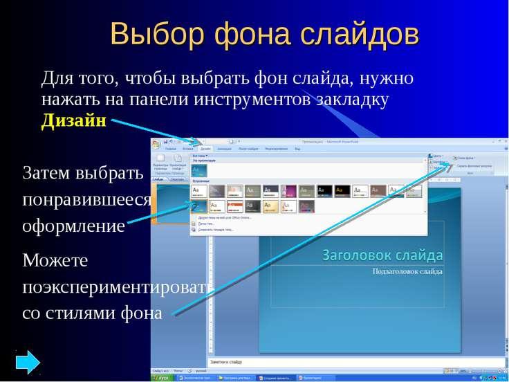 Выбор фона слайдов Для того, чтобы выбрать фон слайда, нужно нажать на панели...