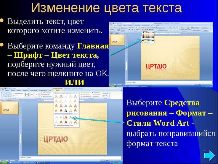 Изменение цвета текста Выделить текст, цвет которого хотите изменить. Выберит...