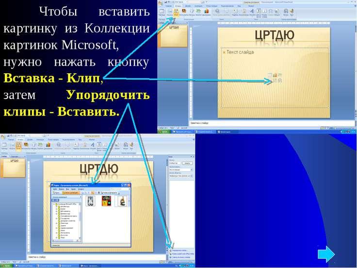 Чтобы вставить картинку из Коллекции картинок Microsoft, нужно нажать кнопку ...