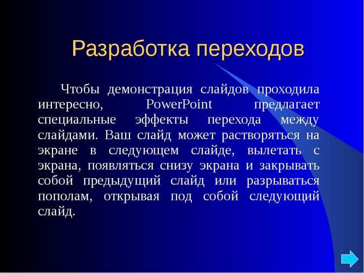 Разработка переходов Чтобы демонстрация слайдов проходила интересно, PowerPoi...