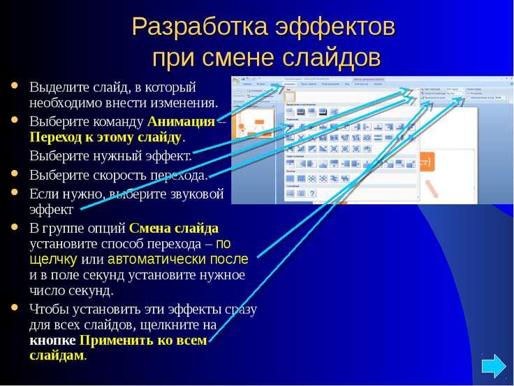 Разработка эффектов при смене слайдов Выделите слайд, в который необходимо вн...