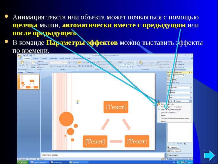 Анимация текста или объекта может появляться с помощью щелчка мыши, автоматич...