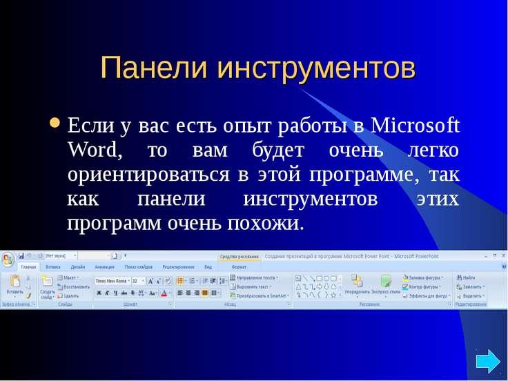 Панели инструментов Если у вас есть опыт работы в Microsoft Word, то вам буде...