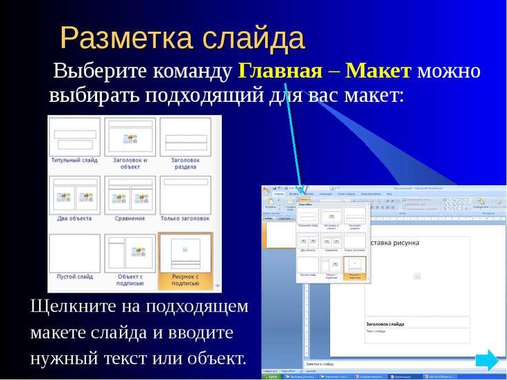 Разметка слайда Выберите команду Главная – Макет можно выбирать подходящий дл...