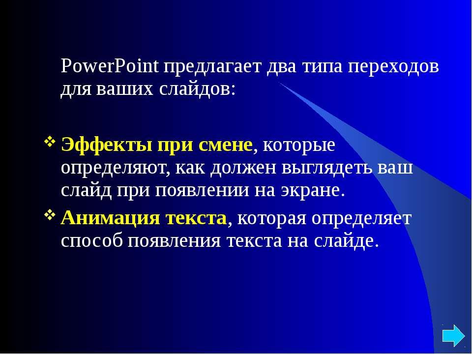 PowerPoint предлагает два типа переходов для ваших слайдов: Эффекты при смене...