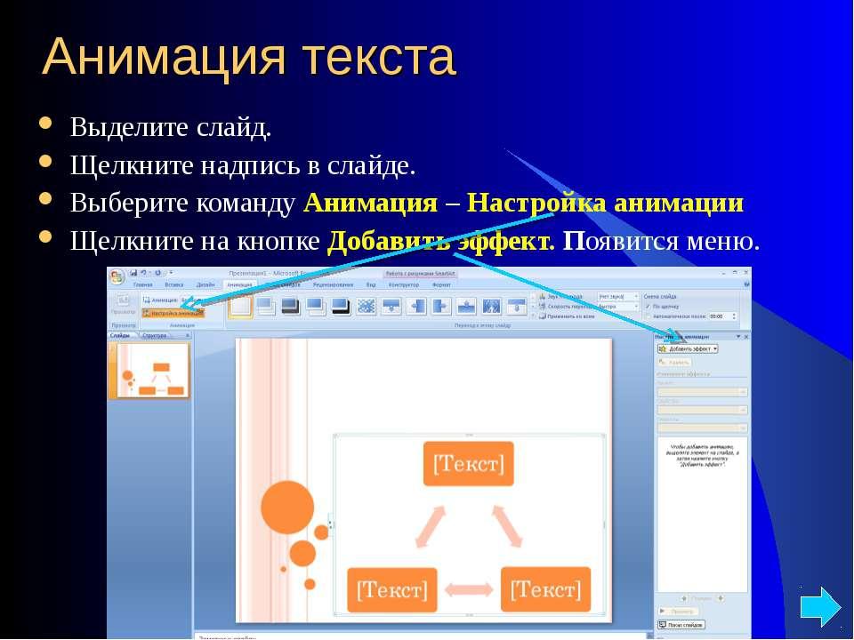 Анимация текста Выделите слайд. Щелкните надпись в слайде. Выберите команду А...