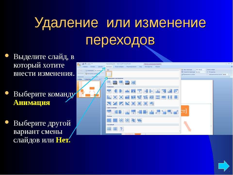 Удаление или изменение переходов Выделите слайд, в который хотите внести изме...