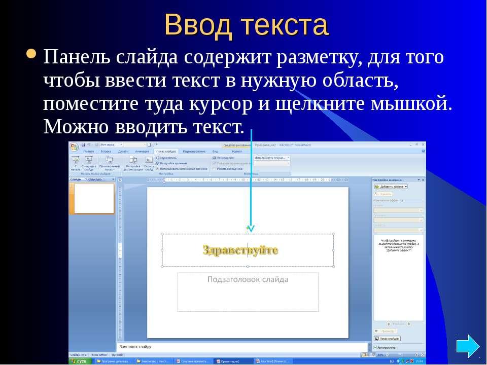 Ввод текста Панель слайда содержит разметку, для того чтобы ввести текст в ну...