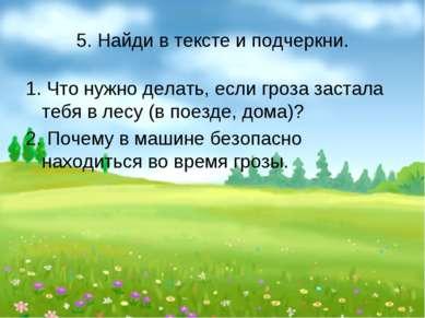 5. Найди в тексте и подчеркни. 1. Что нужно делать, если гроза застала тебя в...