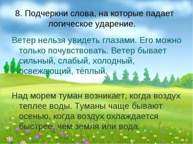8. Подчеркни слова, на которые падает логическое ударение. Ветер нельзя увиде...