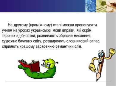 На другому (проміжному) етапі можна пропонувати учням на уроках української м...