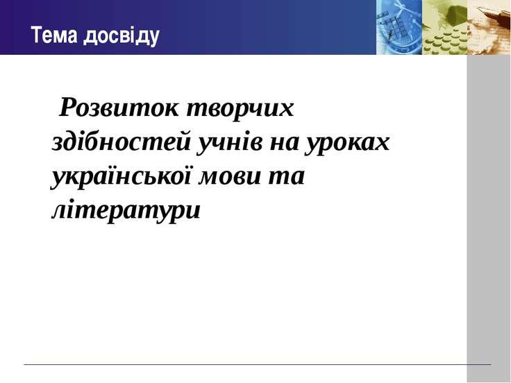 Розвиток творчих здібностей учнів на уроках української мови та літератури Те...