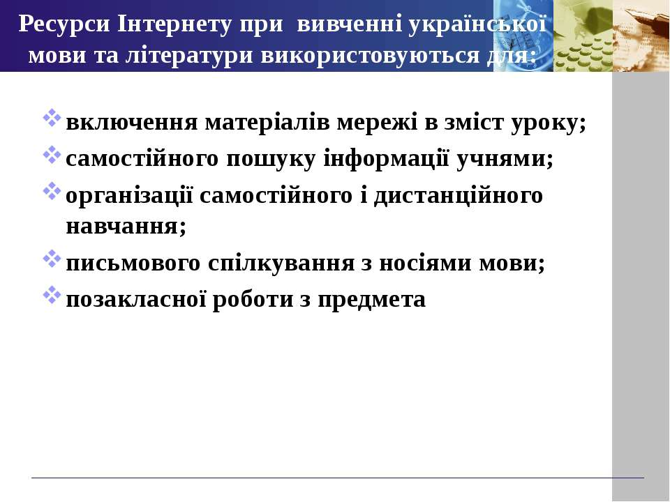 Ресурси Інтернету при вивченні української мови та літератури використовуютьс...