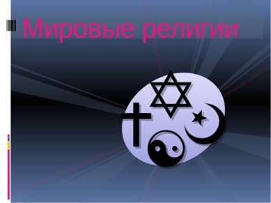 Мировые религии