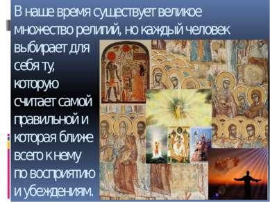 В наше время существует великое множество религий, но каждый человек выбирает...