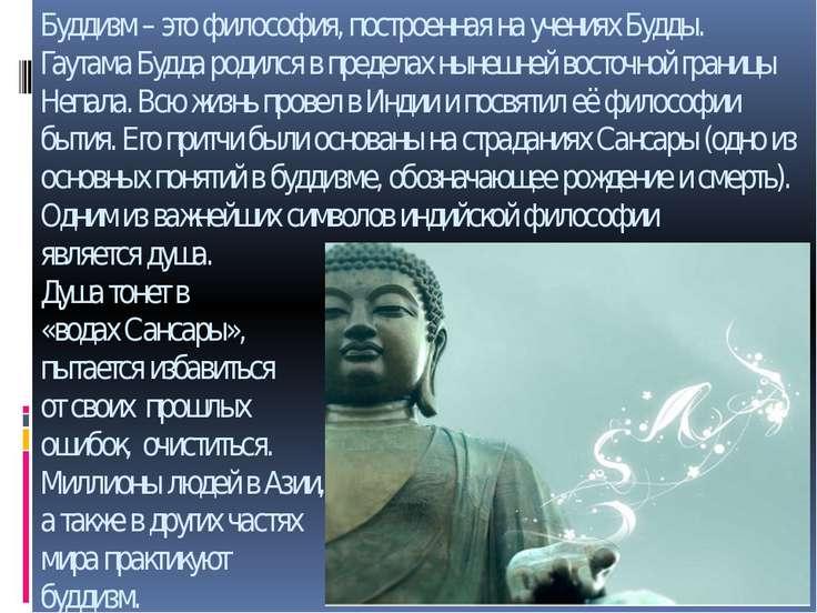 Буддизм – это философия, построенная на учениях Будды. Гаутама Будда родился ...