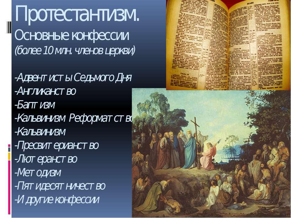 Протестантизм. Основные конфессии (более 10 млн. членов церкви) -Адвентисты С...