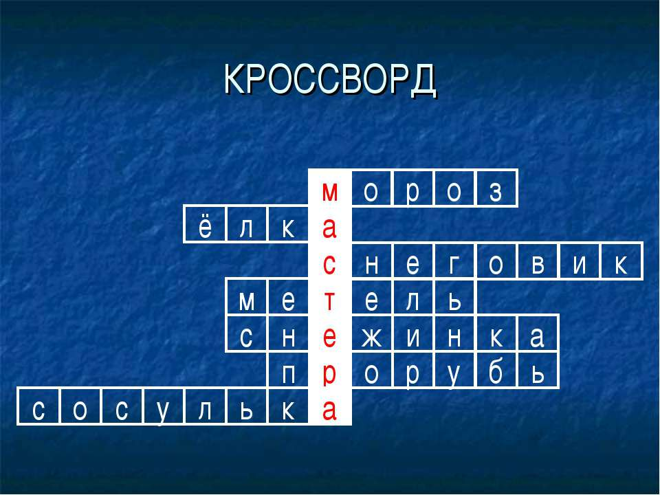 КРОССВОРД ь б у р о р п а к ь л у с о с с е н а к н и ж ь л е т е м к и в о г...