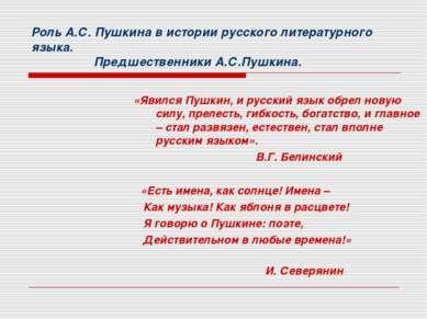 Роль А.С. Пушкина в истории русского литературного языка. Предшественники А.С...
