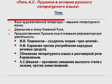 «Роль А.С. Пушкина в истории русского литературного языка» План. Язык художес...
