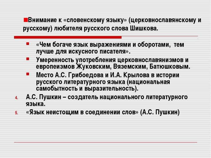 Внимание к «словенскому языку» (церковнославянскому и русскому) любителя русс...