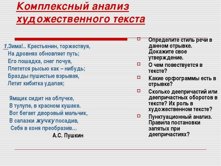 Комплексный анализ художественного текста 1.Зима!.. Крестьянин, торжествуя, Н...