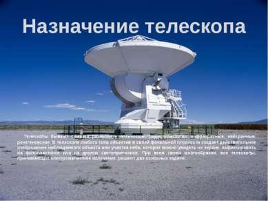 Назначение телескопа Телескопы бывают самыми разными – оптические, радиотелес...