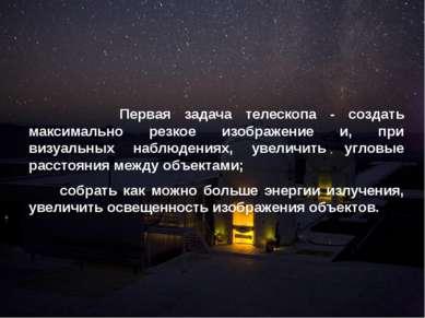 Первая задача телескопа - создать максимально резкое изображение и, при визуа...