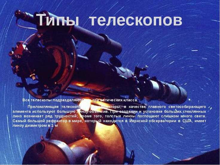 Типы телескопов Все телескопы подразделяются на три оптических класса. Прелом...