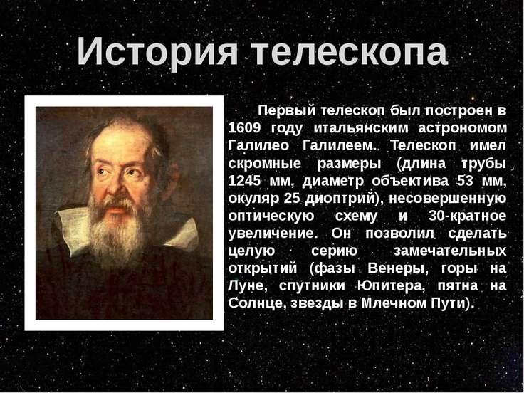 История телескопа Первый телескоп был построен в 1609 году итальянским астрон...