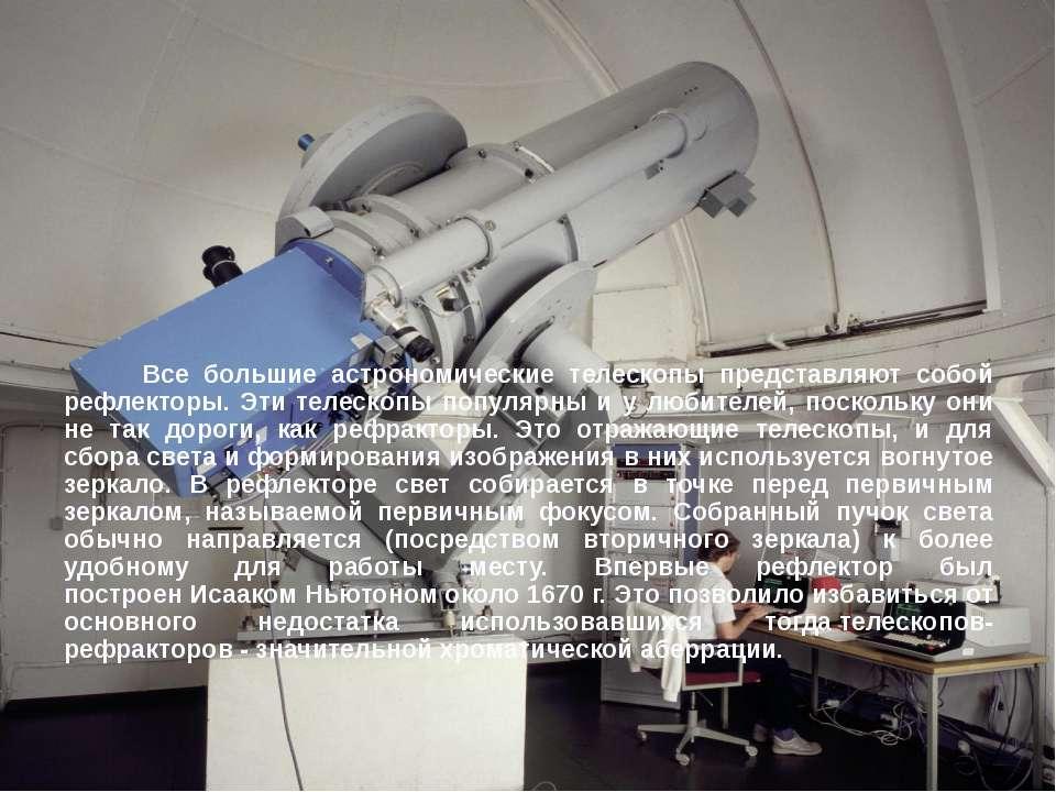 Все большие астрономические телескопы представляют собой рефлекторы. Эти теле...