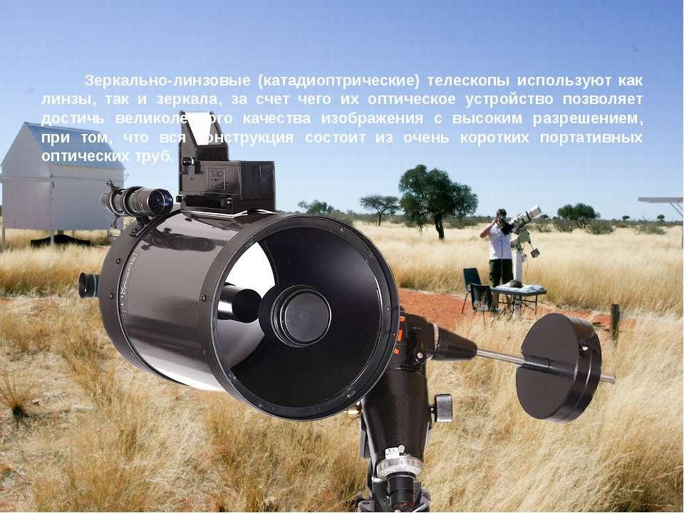 Зеркально-линзовые (катадиоптрические) телескопы используют как линзы, так и ...