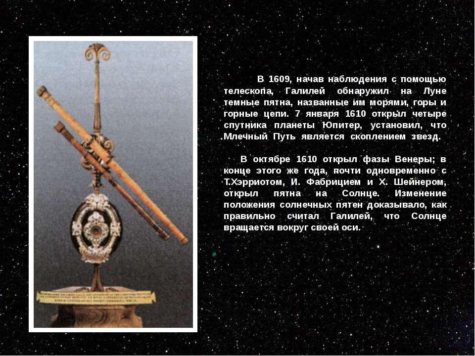 В 1609, начав наблюдения с помощью телескопа, Галилей обнаружил на Луне темны...
