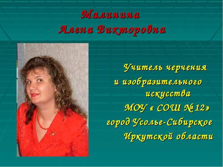 Малинина Алена Викторовна Учитель черчения и изобразительного искусства МОУ «...