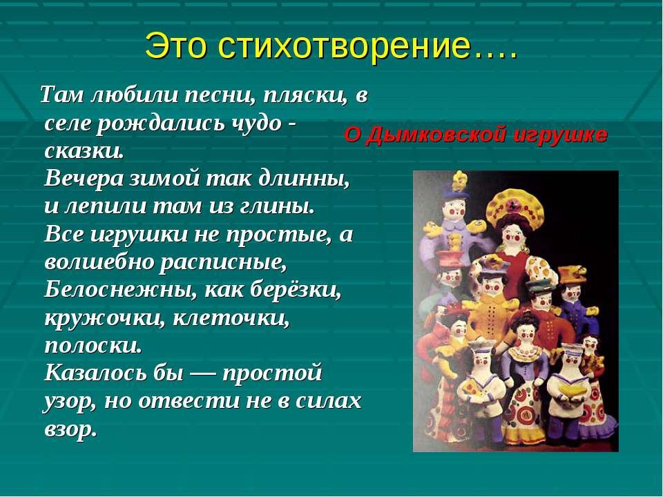Это стихотворение…. Там любили песни, пляски, в селе рождались чудо - сказки....
