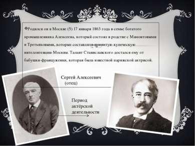 Родился он в Москве (5) 17 января 1863 года в семье богатого промышленника Ал...