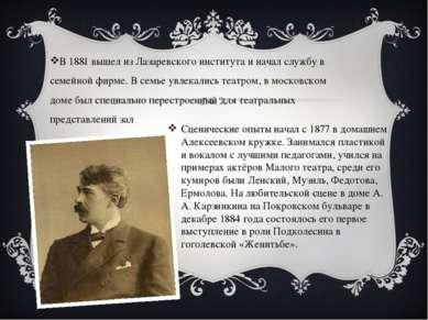 В 1881 вышел из Лазаревского института и начал службу в семейной фирме. В сем...