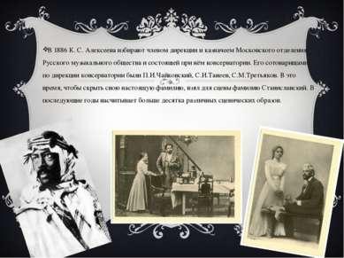 В 1886 К. С. Алексеева избирают членом дирекции и казначеем Московского отдел...