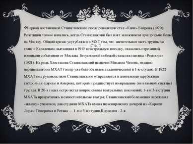 Первой постановкой Станиславского после революции стал «Каин» Байрона (1920)....