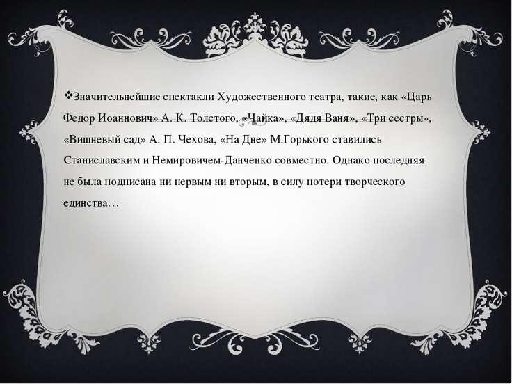 Значительнейшие спектакли Художественного театра, такие, как «Царь Федор Иоан...