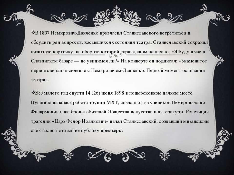 В 1897 Немирович-Данченко пригласил Станиславского встретиться и обсудить ряд...