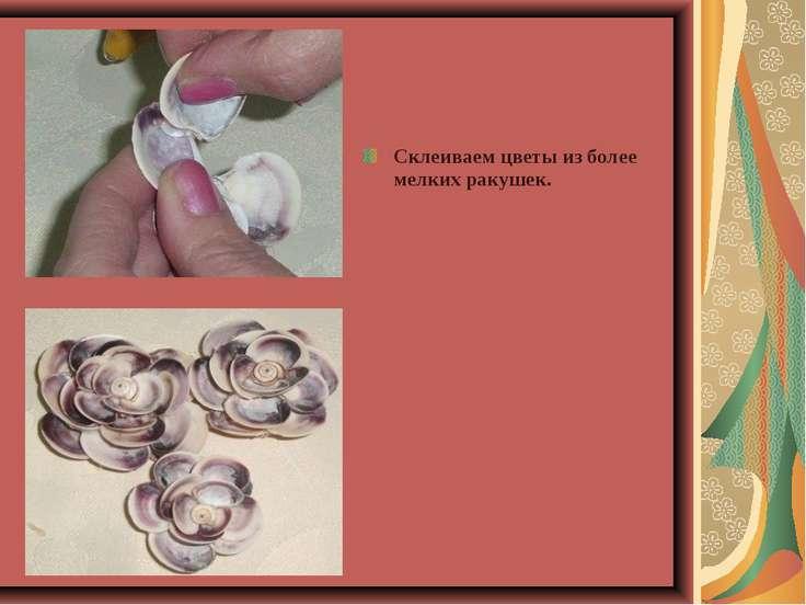Склеиваем цветы из более мелких ракушек.
