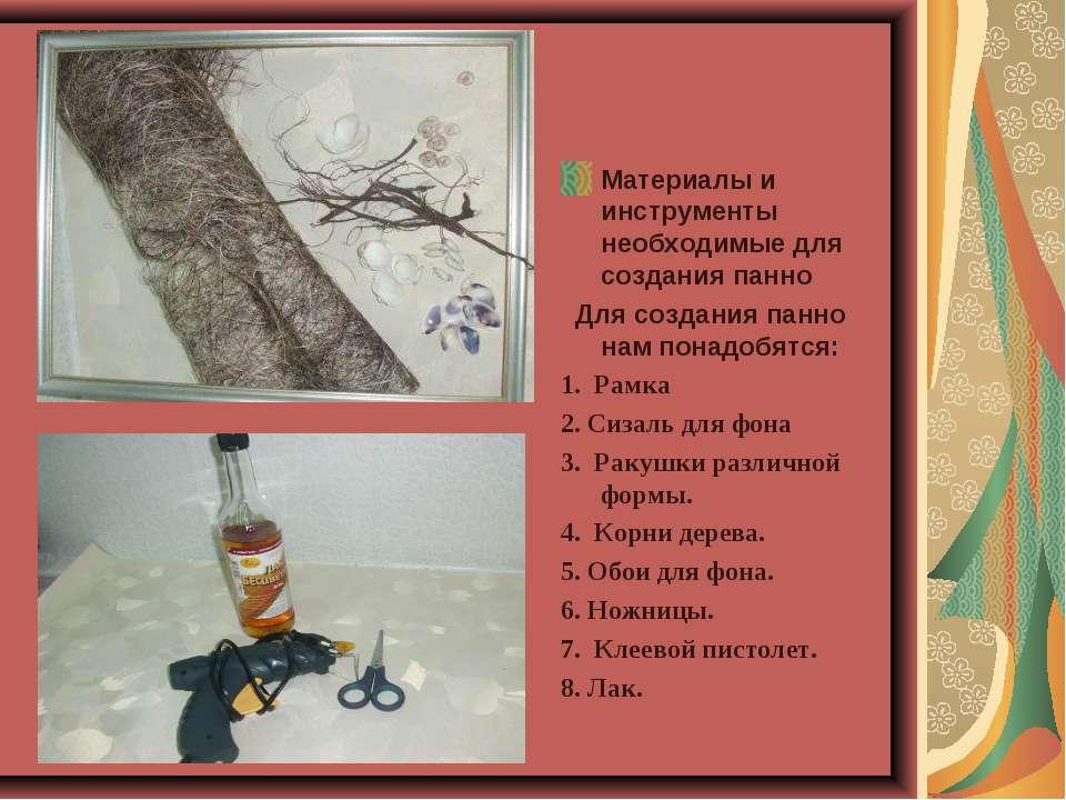 Материалы и инструменты необходимые для создания панно Для создания панно нам...