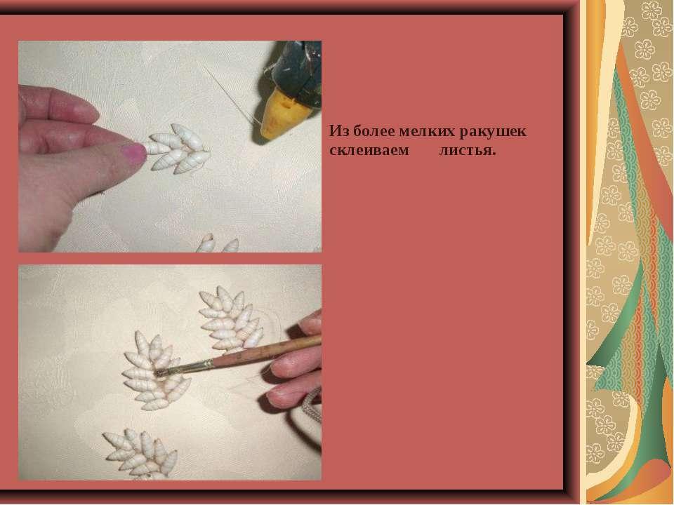 Из более мелких ракушек склеиваем листья.