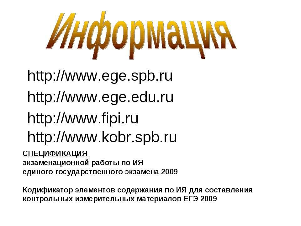 http://www.ege.spb.ru http://www.ege.edu.ru http://www.fipi.ru http://www.kob...