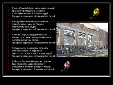 В сентябрьский день - день мира, знаний Трагедия произошла в Беслане. В залож...