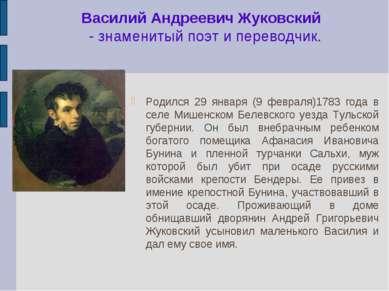 Родился 29 января (9 февраля)1783 года в селе Мишенском Белевского уезда Туль...
