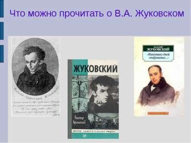 Что можно прочитать о В.А. Жуковском