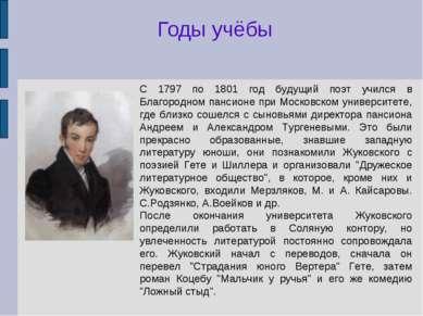 С 1797 по 1801 год будущий поэт учился в Благородном пансионе при Московском ...