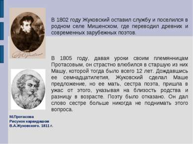 В 1802 году Жуковский оставил службу и поселился в родном селе Мишенском, где...